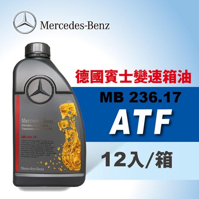 賓士MB236.17 9G-TRONIC變速箱專用油(整箱12入)