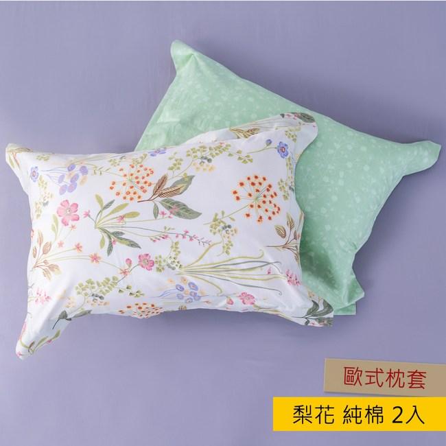 HOLA 梨花歐式枕套 2入