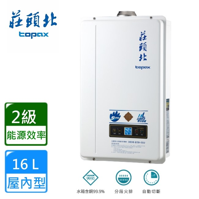 【莊頭北】TH-7168FE大廈型數位恆溫強排型熱水器16L-桶裝瓦斯