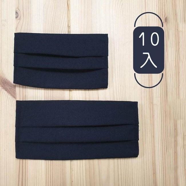 台灣製100%純棉 水洗成人口罩套10入組(黑)