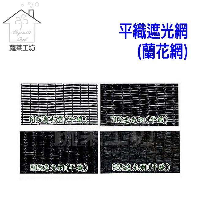 95%平織遮光網(蘭花網)-12尺*50米