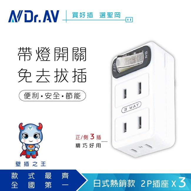 【N Dr.AV聖岡科技】TNT-831S節電1開3插分接器 、壁插