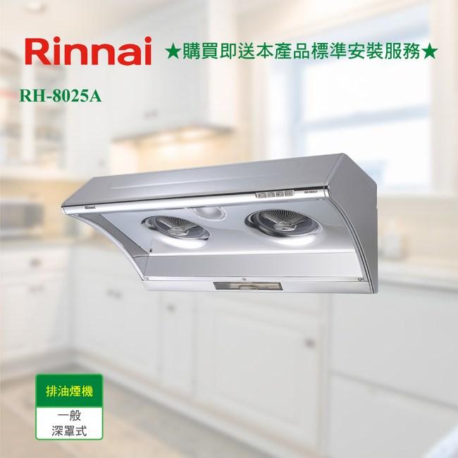 【林內】RH-8025A 電熱式除油排油煙機80cm