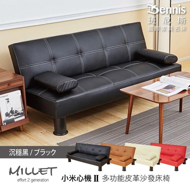 【班尼斯】Millet 小米心機 II代 皮革多人座優質沙發床-沉穩黑色