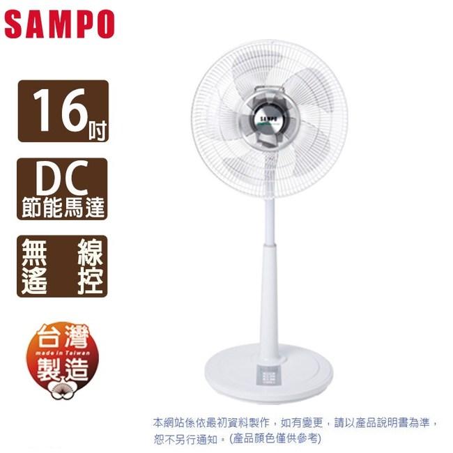 SAMPO聲寶16吋微電腦遙控DC節能立扇SK-FM16DR