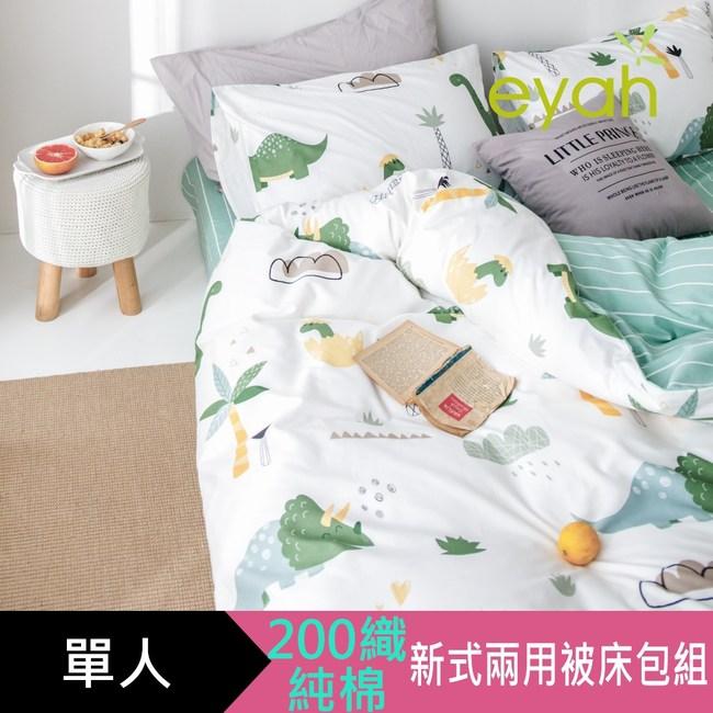 【eyah】台灣製200織精梳棉單人床包新式兩用被四件組-多款任選韓國彩魚