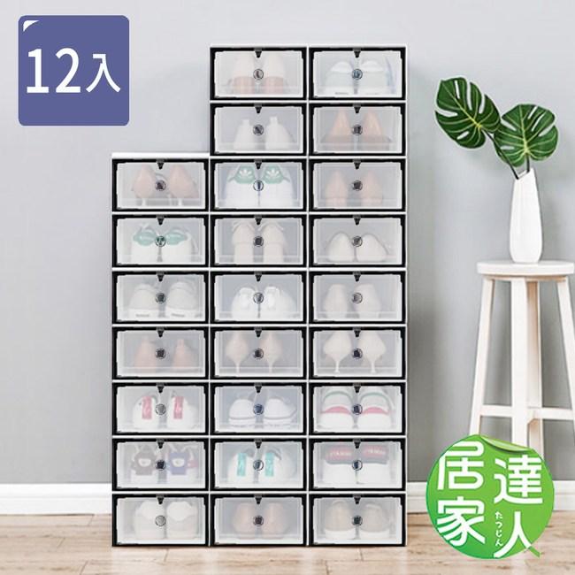 居家達人 DIY組合式簡易收納鞋盒/收納盒_12入