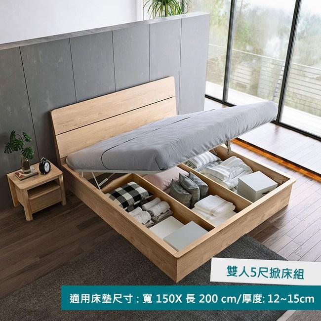 林氏木業北歐現代簡約雙人5尺 150x200cm 儲物掀床架HS1A-原木色