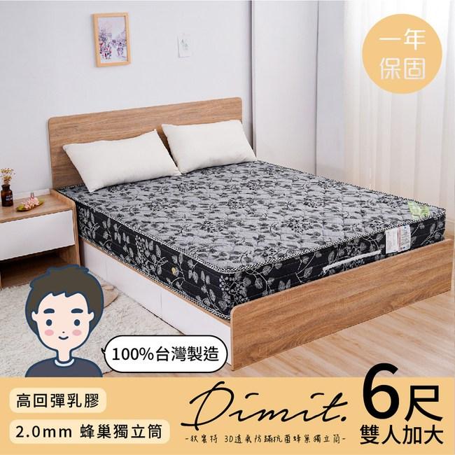 【本木】狄蜜特 3D透氣防蹣抗菌蜂巢獨立筒床墊-雙人加大6尺雙人加大6尺