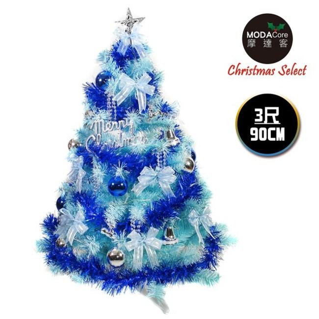 3尺90cm豪華冰藍聖誕樹+銀藍系配件組不含燈