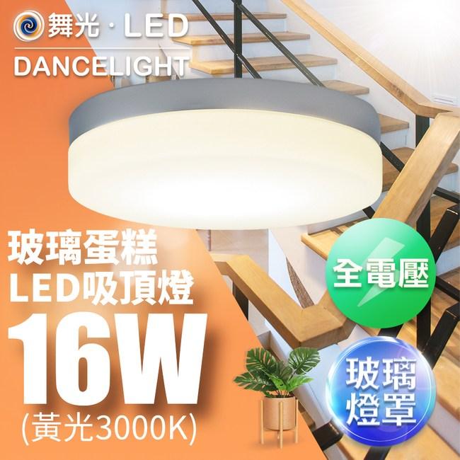 舞光 LED 1-2坪 16W玻璃蛋糕吸頂燈-質感銀黃光(暖白)3000K