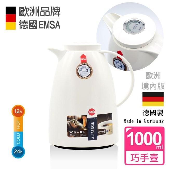 【德國EMSA】頂級真空保溫壺 玻璃內膽 香氛壺系列 1.0L 純粹白