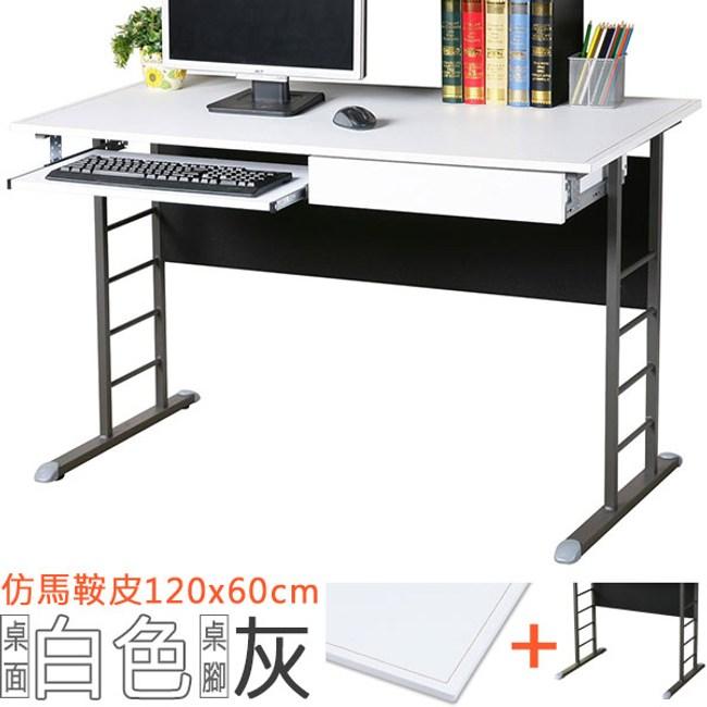 Homelike 馬克120cm辦公桌加厚桌面-附抽屜.鍵盤架 桌面-白 /腳-灰