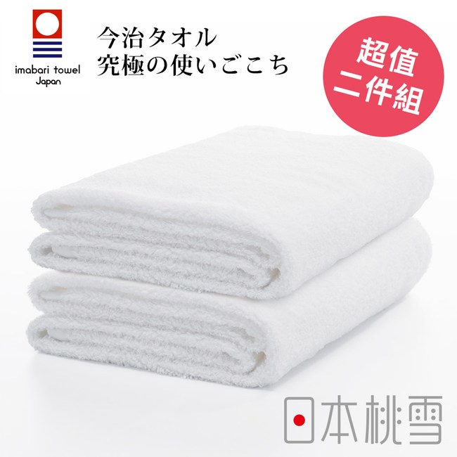 日本桃雪【今治飯店浴巾】超值兩件組 雲白