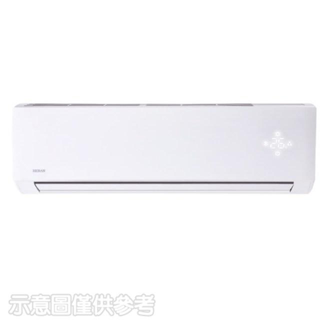 禾聯變頻冷暖分離式冷氣26坪HI-C168H/HO-C168H