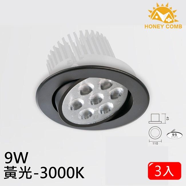 HONEY COMB LED 9W高效能崁燈 3入一組 黃光 TAD03413