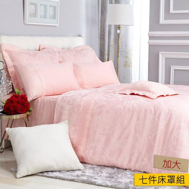 HOLA 悠然粉木棉絲緹花七件式床罩組加大