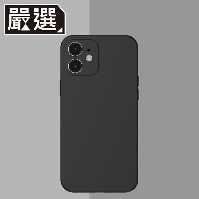 嚴選 iPhone 12 mini 液態矽膠輕薄防撞保護殼 經典黑