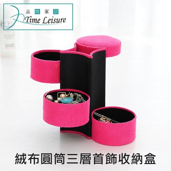 Time Leisure日式絨布三層圓筒珠寶耳環首飾旅行便攜收納盒粉