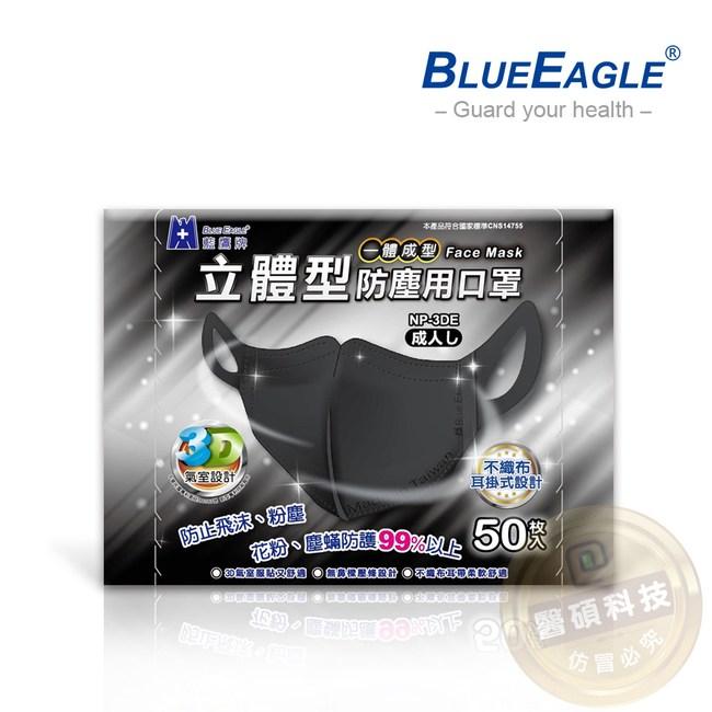 【藍鷹牌】台灣製 3D成人酷黑立體一體成型防塵用口罩50片/盒