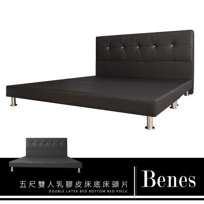 【dayneeds】貝妮斯乳膠皮5尺雙人床底床頭片送保潔墊