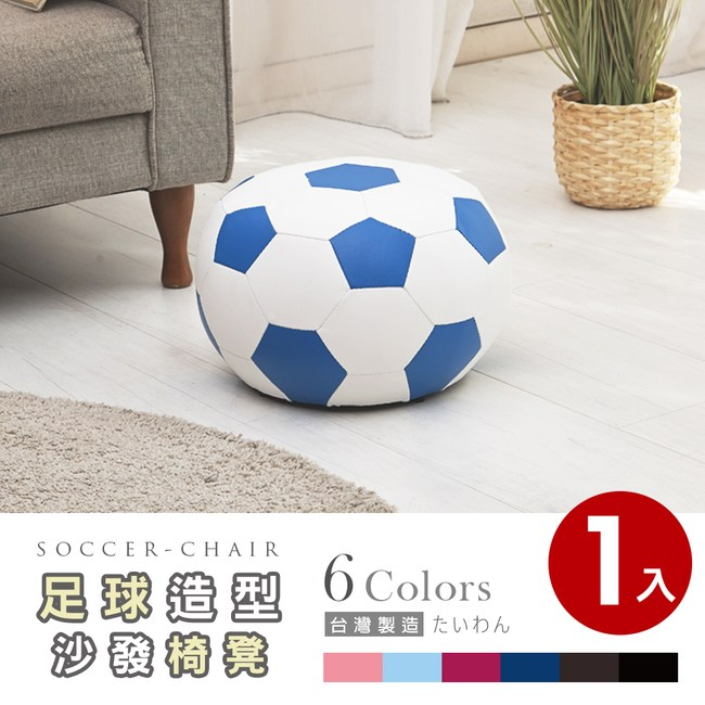 【Abans】足球造型沙發椅/穿鞋椅凳-多色可選1入_藍色