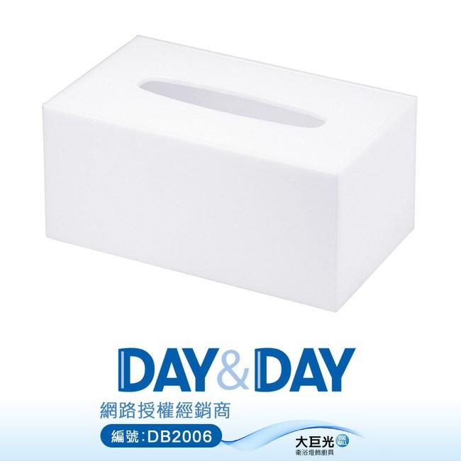 【DAY&DAY】抽取式衛生紙盒-桌上型-霧白色(1008T-6)