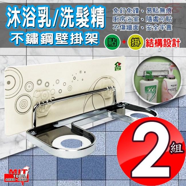 金德恩 台灣製造 2組免施工不鏽鋼雙瓶版沐浴乳壁掛架強力無痕膠/收納架