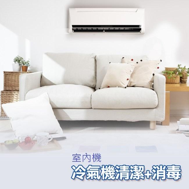 【特力屋好幫手】分離式冷氣室內機清潔+消毒