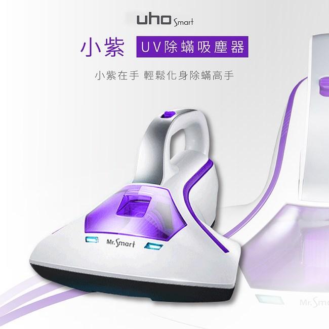 除蟎機【UHO】Smart 小紫UV紫外線除蟎吸塵器