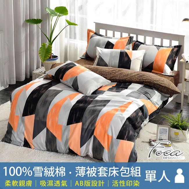 【FOCA】長島冰茶 單人 北歐風100%雪絨棉三件式薄被套床包組