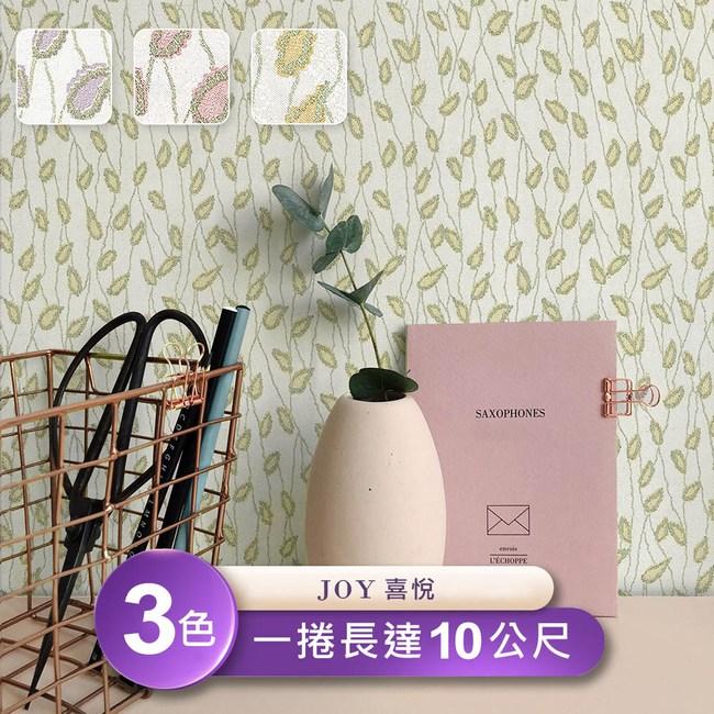 台製 Joy 53X1000cm 壁紙1卷(3色選)88012