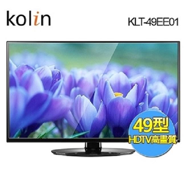 歌林 Kolin 49吋LED液晶顯示器 +視訊盒 KLT-49EE01