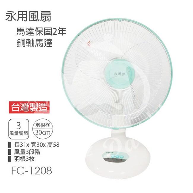 【永用牌】台製安靜型12吋桌扇/電風扇/涼風扇FC-1208