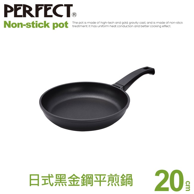【PERFECT 理想】日式黑金剛平煎鍋20cm20cm