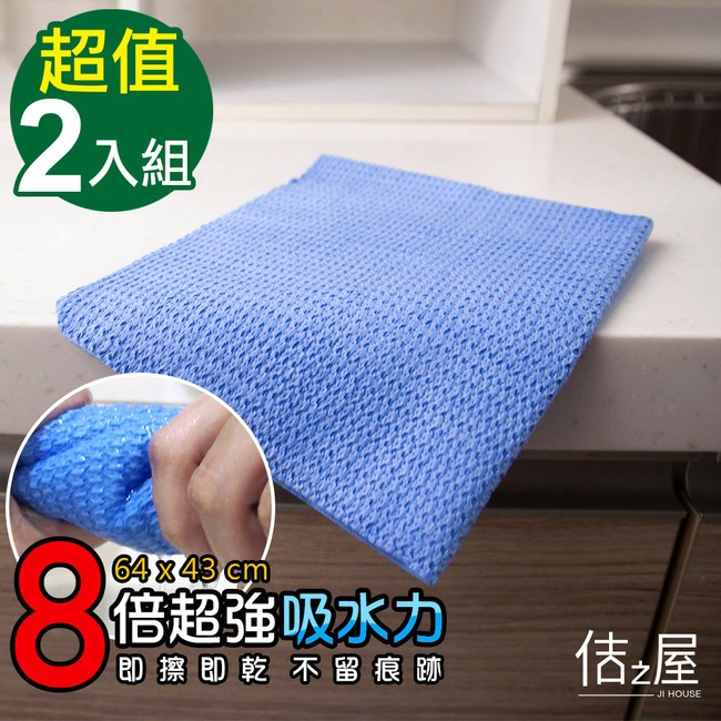 【佶之屋】藍博士 3D 魔法布 64x43cm-2入藍色x2