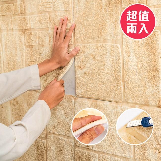 樂嫚妮 2入DIY裝修壁貼3D立體泡棉仿磚紋石紋牆貼-黃龍玉70X70黃龍玉X2