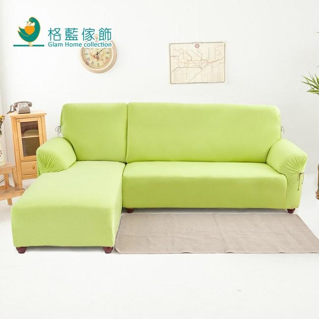 【格藍傢飾】超彈性L型涼感沙發套-青草綠-(左邊)二件式