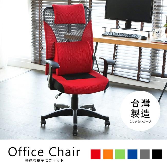經典款高背舒壓辦公椅 (附紓壓大腰枕)綠色