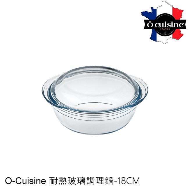 【法國O cuisine】歐酷新烘焙-百年工藝耐熱玻璃調理鍋18CM