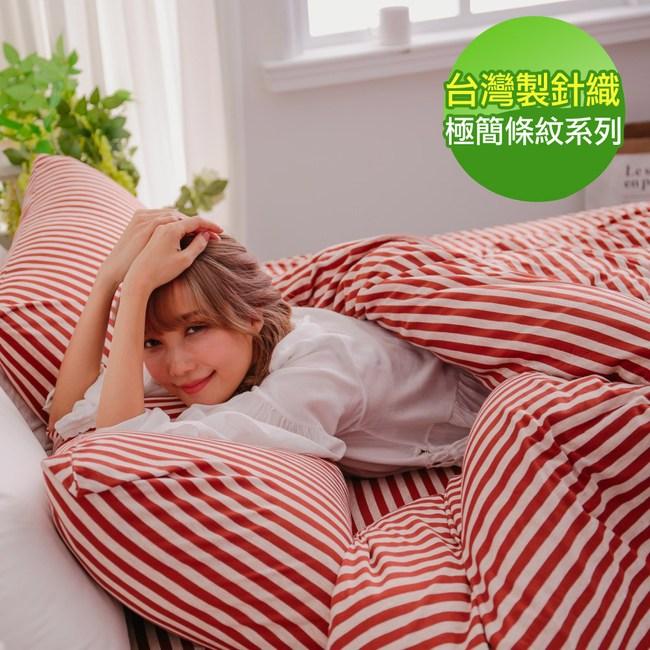 【eyah】台灣製高級針織無印條紋單人床包枕套2件組-霜葉紅