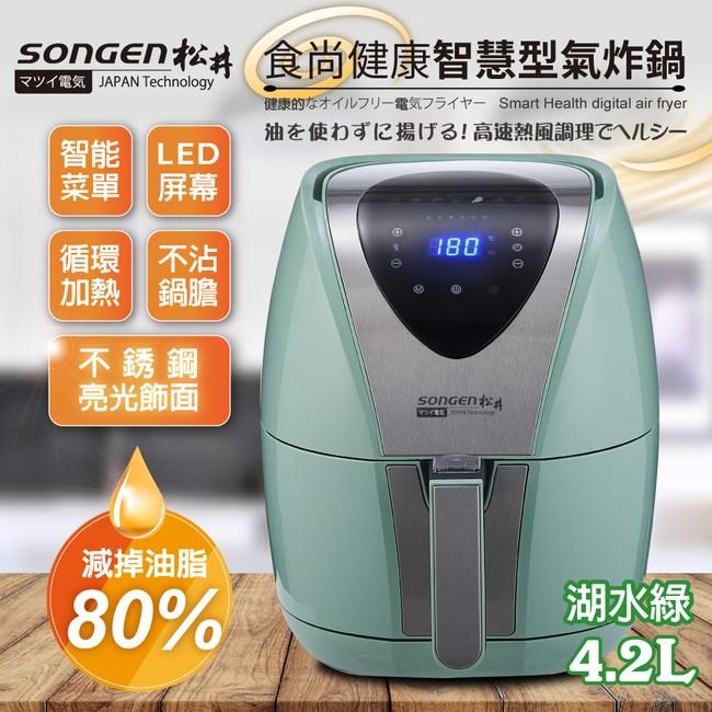 【SONGEN】まつい松井食尚健康智慧型氣炸鍋SG-350AF(G)