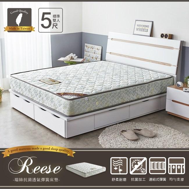 【obis】莉絲抗菌透氣彈簧床墊-雙人5尺(德泰床墊 抗菌透氣)