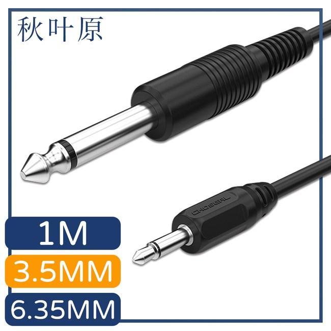 【日本秋葉原】3.5mm轉6.35mm公對公高保真音源傳輸線 1M