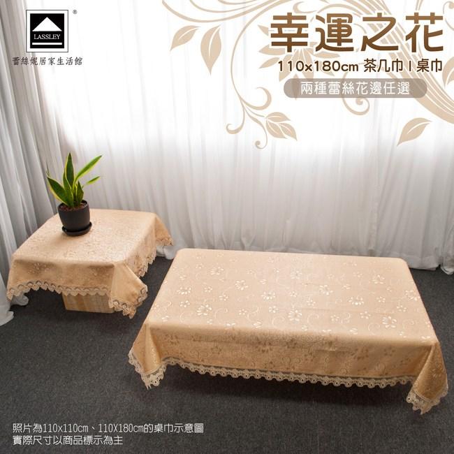 【LASSLEY】幸運之花-長方形桌巾110X180cm(蕾絲 茶几)花樣蕾絲