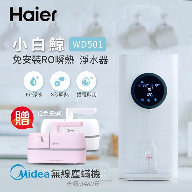 Haier海爾 5L免安裝RO瞬熱式淨水器WD501 送塵蹣機極光白