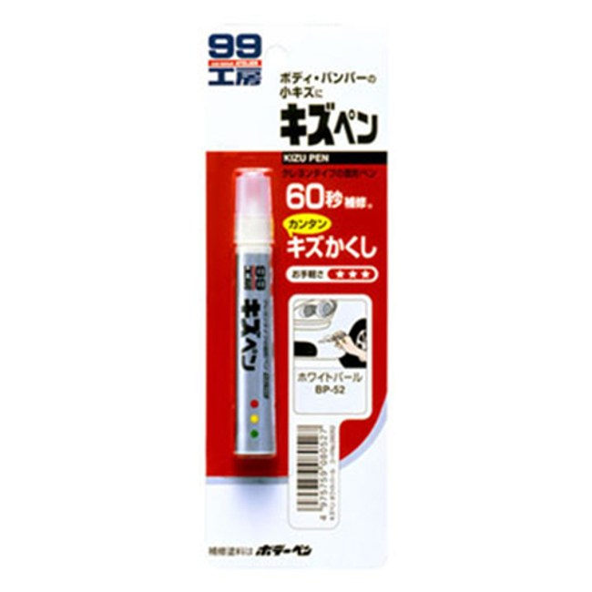 SOFT 99 蠟筆補漆筆(珍珠白色)