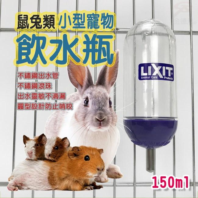金德恩 美國製造 LIXIT小型寵物兔鼠類雙珠飲水瓶150cc個