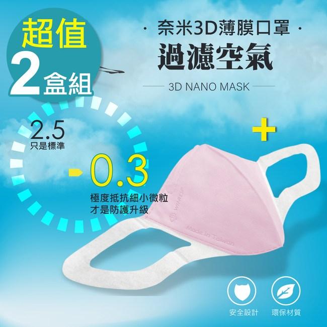 衛風PM0.3奈米3D薄膜口罩(M-L)-30入盒裝(兩盒組)粉+藍