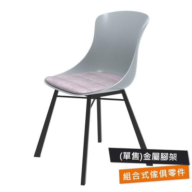 特力屋萊特塑鋼椅-金屬腳架